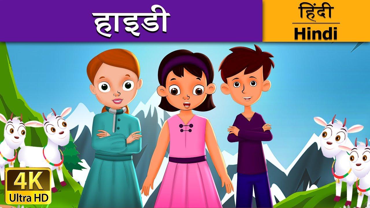 हाइडी | Heidi in Hindi | Kahani | Hindi Fairy Tales