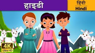 हाइडी | Heidi in Hindi | Kahani | Fairy Tales in Hindi | Story in Hindi | Hindi Fairy Tales