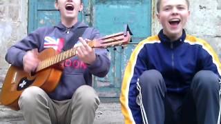 Демобилизация (cover) Влад Солодилов и Вадим Горло