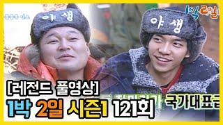 [1박2일 시즌 1] - Full 영상 (121회) 2Days & 1Night1 full VOD