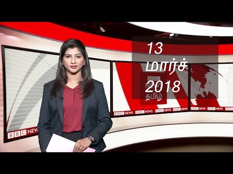 BBC Tamil TV News Bulletin 13/ 03/18 பிபிசி தமிழ் தொலைக்காட்சி செய்தியறிக்கை 13/03/18