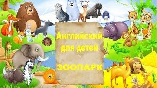 Английский на слух для детей. Учим животных в зоопарке
