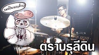ตราบธุลีดิน - หน้ากากหอยนางรม Drum cover Beammusic