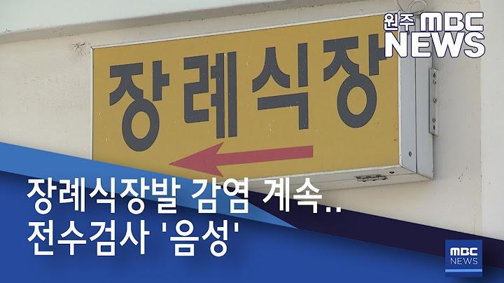 2021. 4. 7 [원주MBC] 장례식장발 감염 계속..전수검사 '음성'