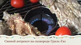 СВИНОЙ АНТРЕКОТ НА СКОВОРОДЕ ГРИЛЬ-ГАЗ. Маринад для мяса с киви и лимоном