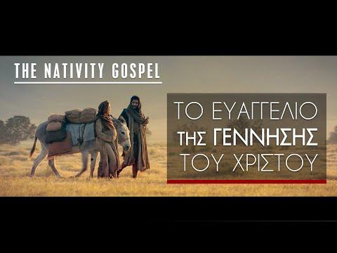 Το Ευαγγέλιο της Γέννησης του Χριστού | The Nativity Gospel