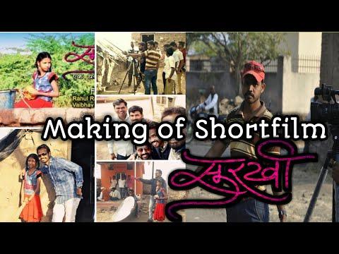 Making Of Shortfilm SURKHI / सुरखी  / Rahul Bankar / Shivaji Vispute  / Vaibhav Ghadge