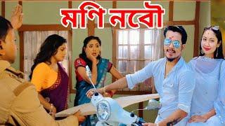Download Moni Nobow Assamese song   moni Nobow shooting video  Vreegu kashyap   New Assamese song 2020