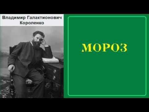 Владимир Короленко.  Мороз.  аудиокнига.