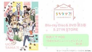 YouTube動画:TVアニメ「うちタマ⁈ ~うちのタマ知りませんか?~」 Blu-ray&DVD3巻特典 オリジナルドラマCD「花咲モモのミュージックレディオ ~第1夜~」試聴