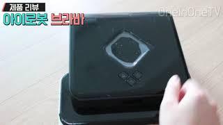 [원인원TV](제품 리뷰)똑똑한 로봇청소기 아이로봇 브…