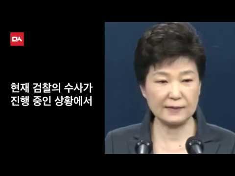 박근혜 대통령 대국민담화 (9분 사과) 액기스만 편집 요약본