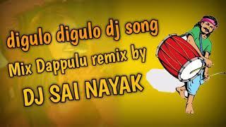 digulo digulo dj song mix by @DJ SAI NAYAK 2K21