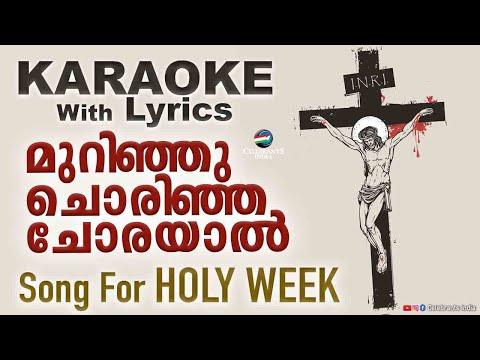 MURINJU CHORINJA CHORAYAL Karaoke with Lyrics | The Passion (GOOD FRIDAY) | Fr Shaji Thumpechirayil