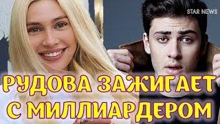 Наталья Рудова положила глаз на 19-летнего сына миллиардера Сергея Саркисова.