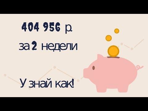 Как заработать. 400 000 рублей уже за 2 недели в 2019 году. Автор Алексей Виноград