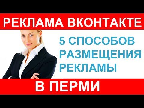 Работа в Перми, вакансии Перми, поиск работы в Перми