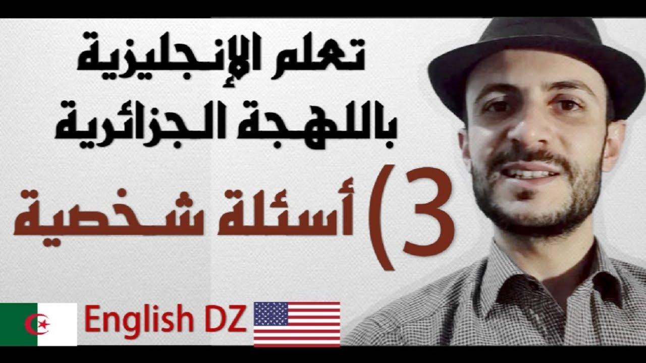 تعلم الإنجليزية باللهجة الجزائرية  3 طرح أسئلة شخصية