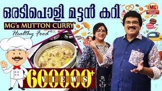 MG's Mutton Curry   ഒരു അടിപൊളി മട്ടന് കറി   Healthy Food   MG Sreekumar