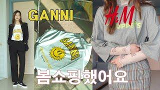가니(GANNI), 흐앤므(h&m), 스트라이프…