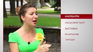 Афіша Вінниці 11.07 - 17.07.14(, 2014-07-14T09:42:08.000Z)