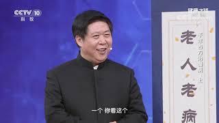 [健康之路]千年古方治慢病(上) 老人老病用老招| CCTV科教