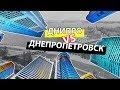 Днипро vs Днепропетровск. Какой город круче?