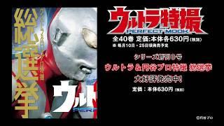 「ウルトラ特撮 PERFECT MOOK 」 2020年7月9日刊行開始!