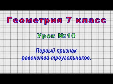 Видеоурок по геометрии 7 класс признаки равенства треугольников