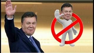 Остановите Вите надо выйти (feat Янукович)