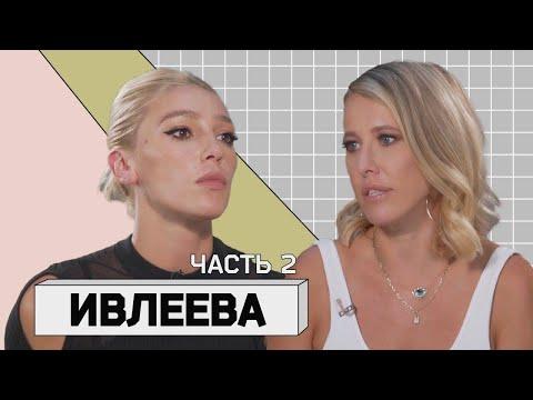НАСТЯ ИВЛЕЕВА: путь от Разметелево до Москвы или как девочка с вайнами стала звездой? 2 серия