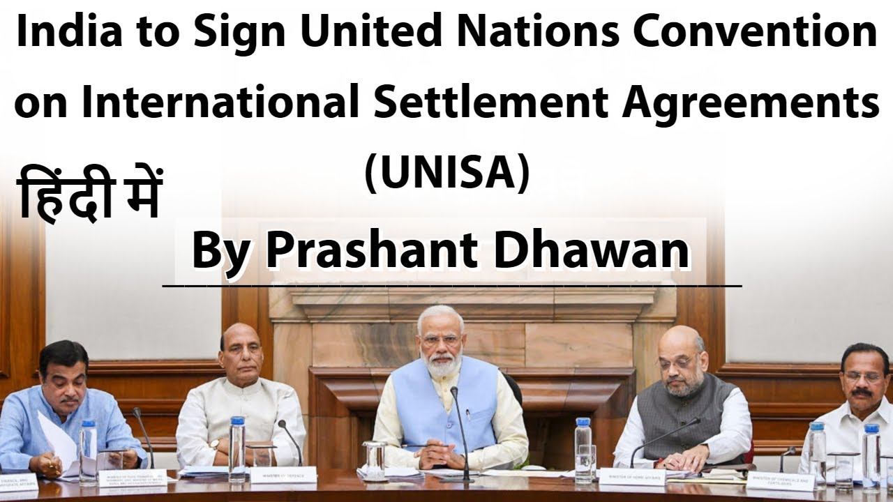 India to Sign United Nations Convention on International Settlement  Agreements #UPSC2020 #UPSC #IAS