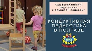 Кондуктивная педагогика. Обучение детей с ДЦП.