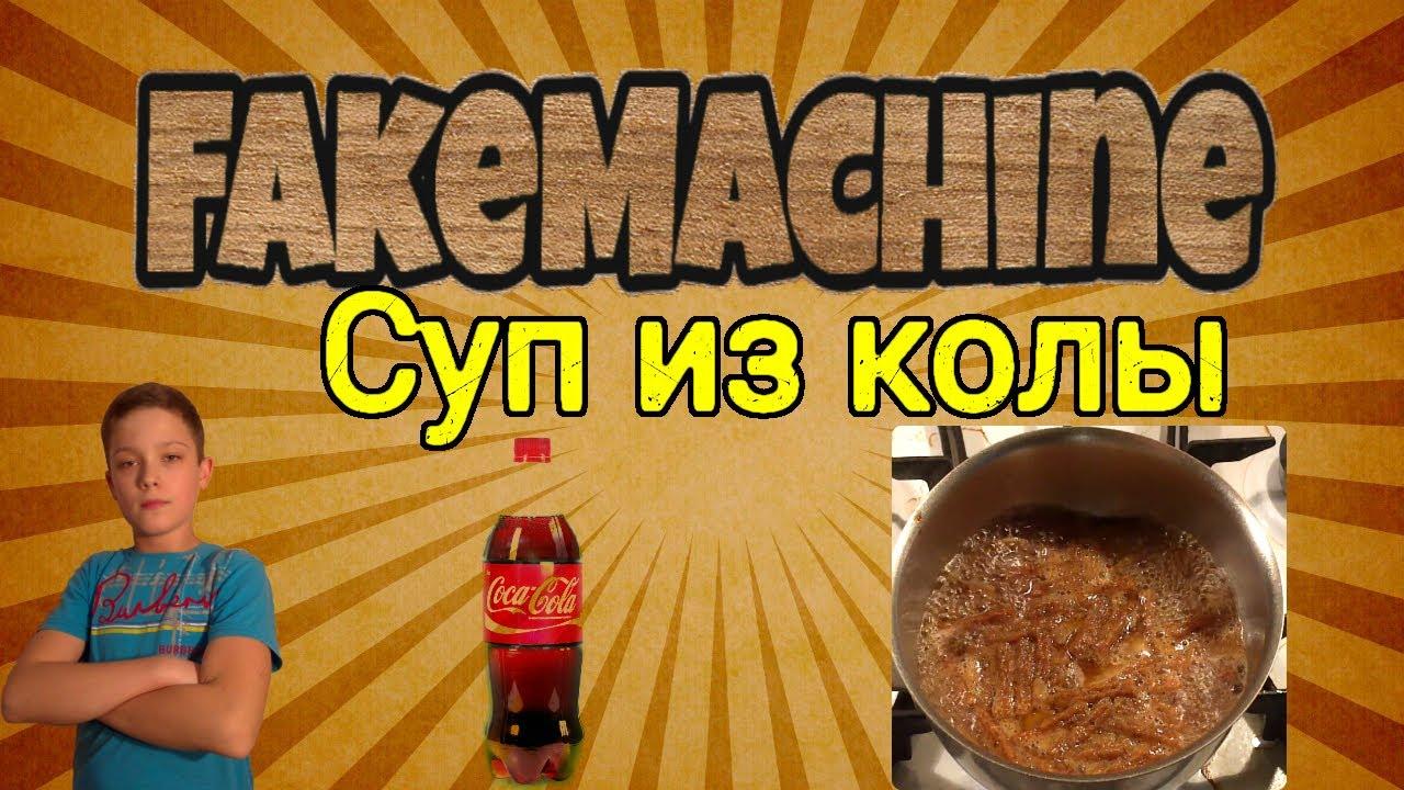 FakeMachine фейк или нет — СУП ИЗ COCA-COLA