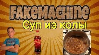 FakeMachine фейк или нет - СУП ИЗ COCA-COLA
