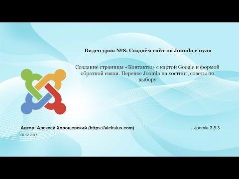 Видео урок №8. Создаём сайт на Joomla с нуля