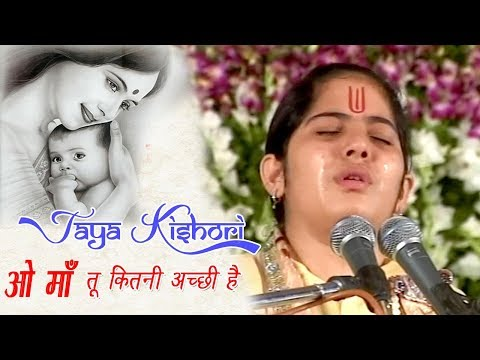 माँ का रुलाने वाला भजन   Jaya Kishori Ji Maa Bhajan - O Maa Tu Kitni Achchi Hai