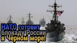 """НАТО заявило об отправке боевых кораблей в Чёрное море из-за """"захвата"""" Россией Крыма!"""