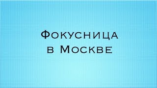 ФОКУСНИЦА ИЛЛЮЗИОНИСТ в Москве