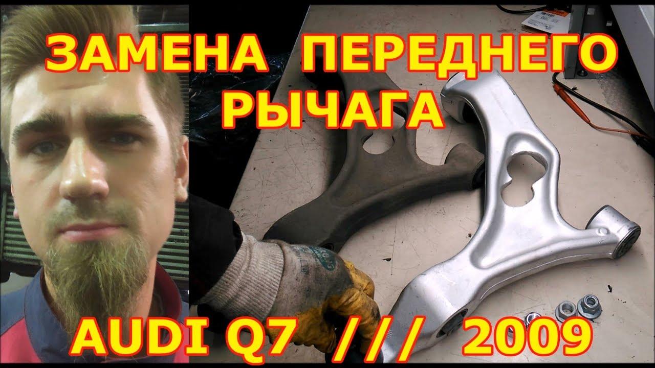 ЗАМЕНА ПЕРЕДНЕГО РЫЧАГА / AUDI Q7 - АУДИ Q7 / 2009 ...