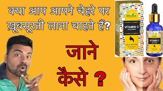Divine India Vitamin C Face Serum Review| Kya Aap Apane Chehare ko Khubsurat babana Chahate hai ?