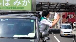 よしば みか 街宣車② 2013年7月13日 吉羽美華 検索動画 27