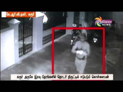 Karur, Gandhigram:  Thief was clearly caught in CCTV - Exclusive Video of Crime Act | Polimer News