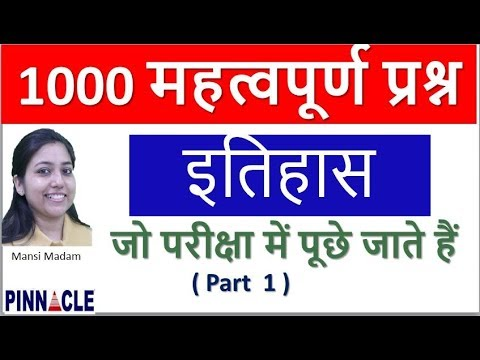10:30 AM - History by Mansi Madam I 1000 Important questions ( Part - 1 )