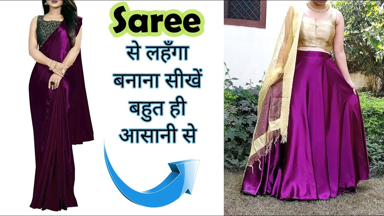 Saree से लहँगा बनाना सीखें | Full Circular Lehenga Cutting And Stitching | English Subtitles