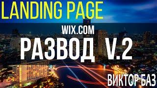 wix.com как создать сайт - ответы на вопросы или wix создание сайта - полный развод!(, 2015-10-27T12:40:39.000Z)