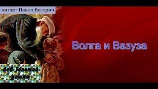 Волга и Вазуза  Лев Толстой  читает Павел Беседин