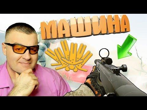 НОВЫЙ ОБЗОР Fabarm STF 12 Compact в Warface thumbnail