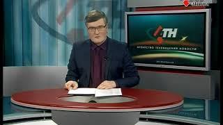 Новости АТН - 12.02.2018