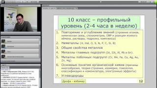 УМК «Химия. 8--11 классы» как средство достижения результатов образования, заявленных ФГОС